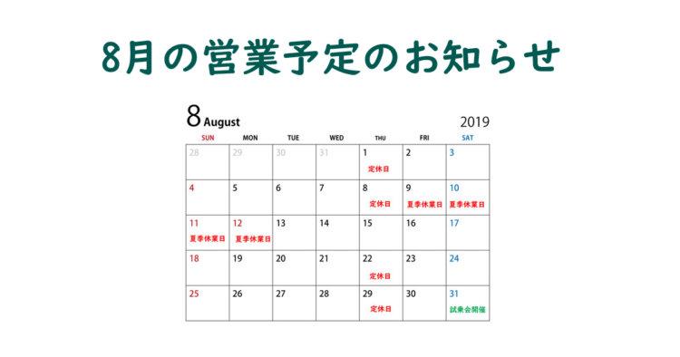 2019年8月営業予定