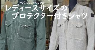レディースサイズのプロテクトシャツ