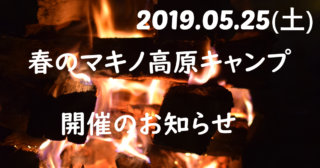 2019春のキャンプ企画
