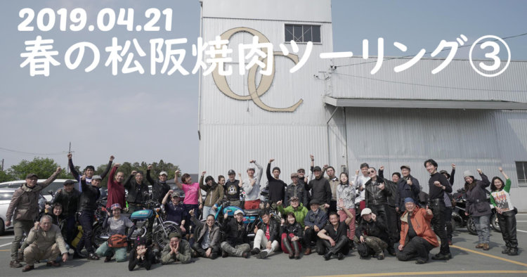 マックスフリッツ神戸2019春の松阪焼肉ツーリング