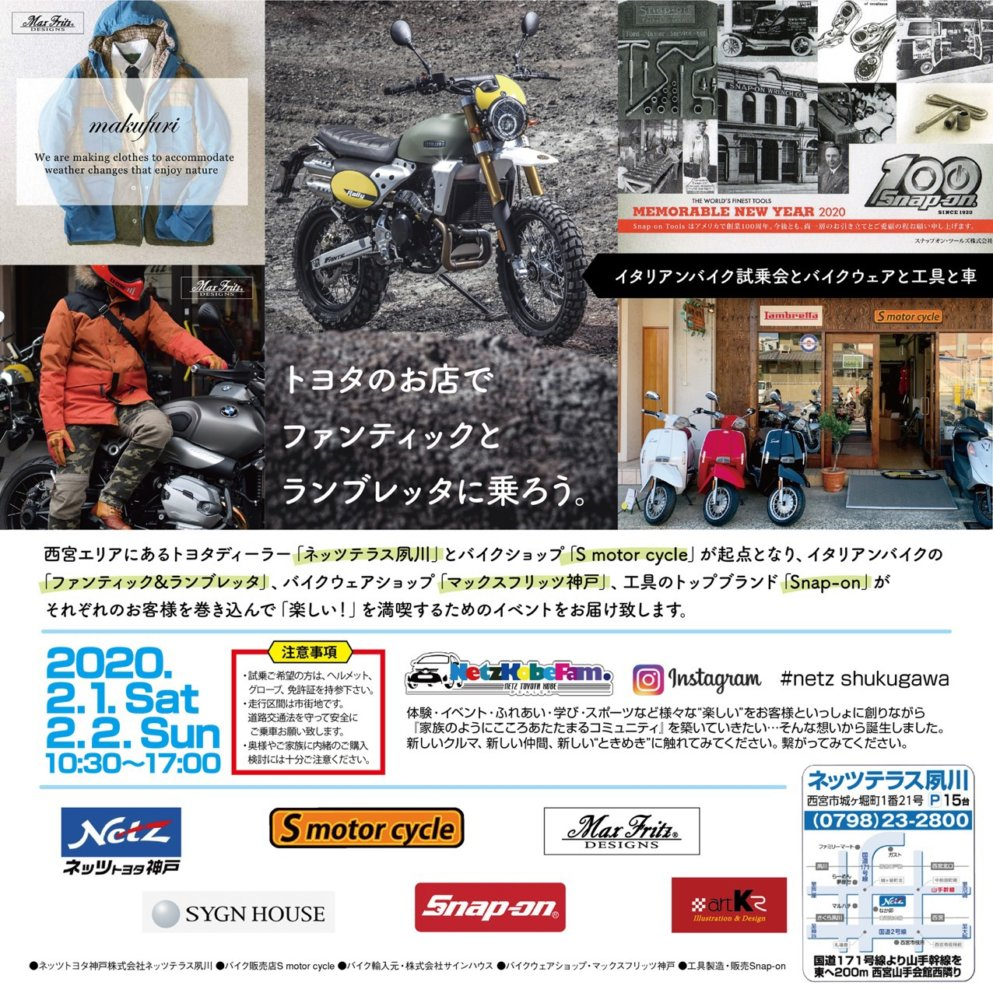 ネッツテラス夙川で出店イベント