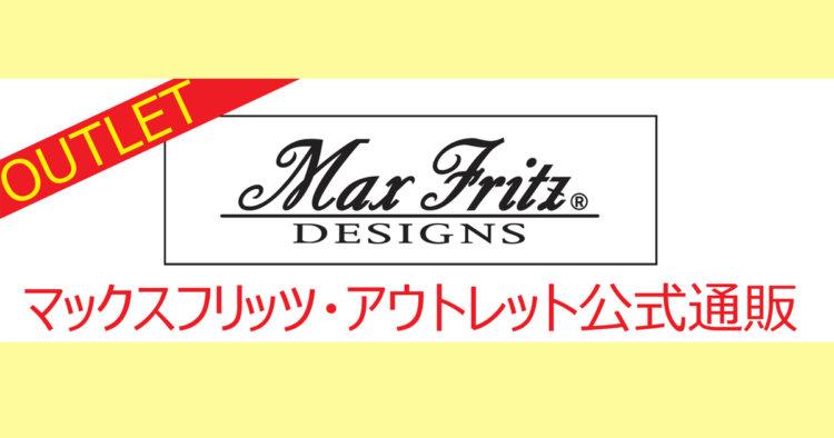 マックスフリッツ・アウトレットオンラインショップ