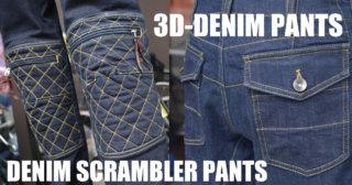 デニムスクランブラーパンツと3Dデニムパンツ