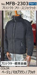 プロテクトフリースジャケット