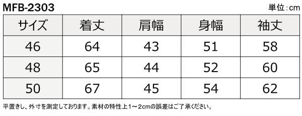 マックスフリッツ プロテクトフリースジャケット/寸法