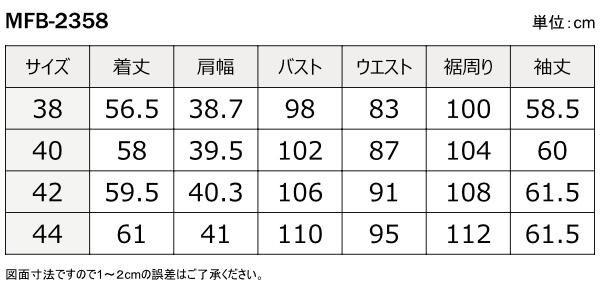 マックスフリッツファム「メダリオンライドジャケット」サイズチャート