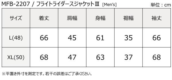 MFB-2207 フライトライダースジャケットⅢ/Men's
