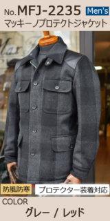 マッキーノプロテクトジャケット