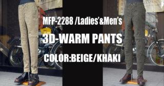 MFP-2288/3Dウォームパンツ