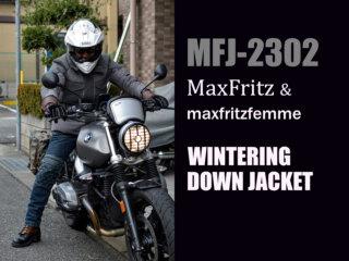 MFJ-2302 ウィンタリングダウンジャケット マックスフリッツ神戸