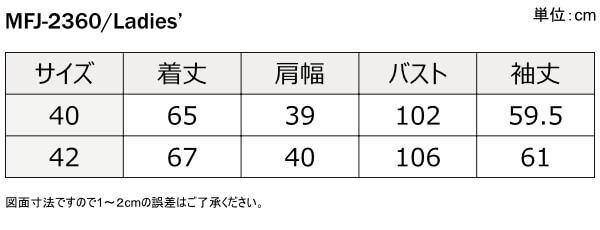 マックスフリッツファム/サイズ表 MFJ-2360 2Tエアインテークショートパーカ