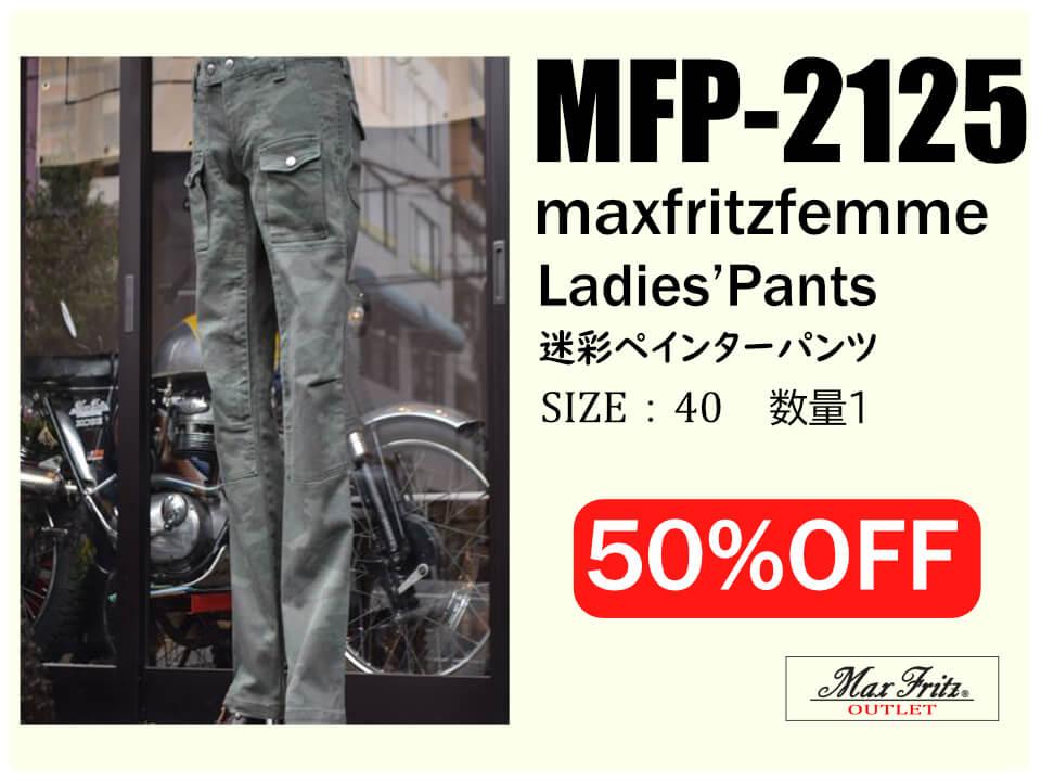 【マックスフリッツファム・アウトレット】MFP-2125 迷彩ペインターパンツ