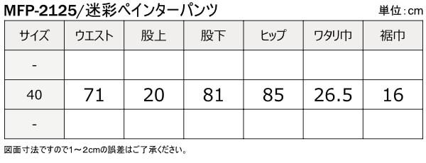 【マックスフリッツファム・アウトレット】MFP-2125 迷彩ペインターパンツ サイズ/寸法