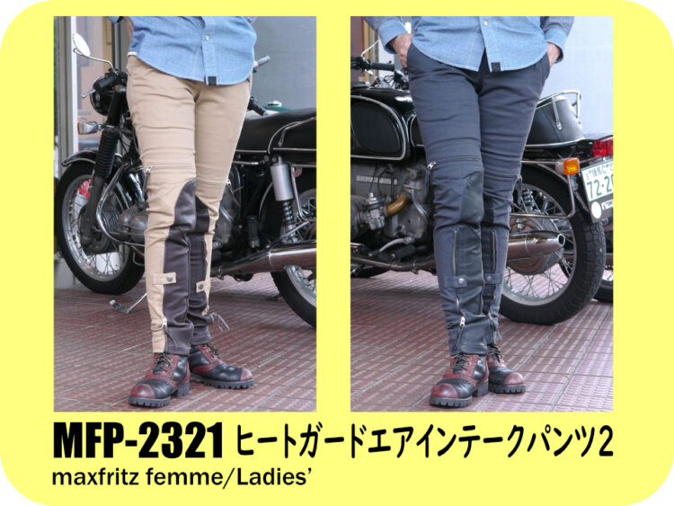 マックスフリッツファム MFP-2321 ヒートガードエアインテークパンツ2