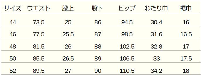 マックスフリッツMFP-2321/ヒートガードエアインテークパンツ2 パンツ寸法