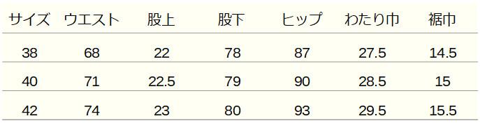 マックスフリッツファムMFP-2321/ヒートガードエアインテークパンツ2 パンツ寸法