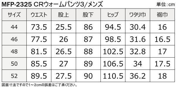 マックスフリッツ MFP-2325 CRウォームパンツ3メンズサイズ表