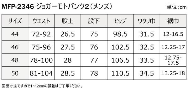 マックスフリッツ MFP-2346 ジョガーモトパンツ2メンズサイズ表