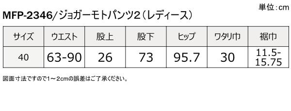 マックスフリッツ MFP-2346 ジョガーモトパンツ2レディースサイズ表