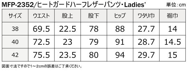 マックスフリッツファム/サイズ表 MFP-2352 ヒートガードハーフレザーパンツ