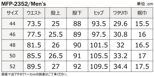 マックスフリッツ/サイズ表 MFP-2352 ヒートガードハーフレザーパンツ