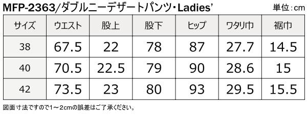 マックスフリッツファム/サイズ表 ダブルニーデザートパンツ MFP-2363