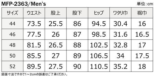 マックスフリッツ/サイズ表 ダブルニーデザートパンツ MFP-2363