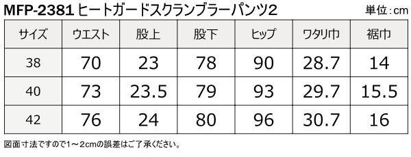 MFP-2381 ヒートガードスクランブラーパンツ2/マックスフリッツファムパンツサイズチャート