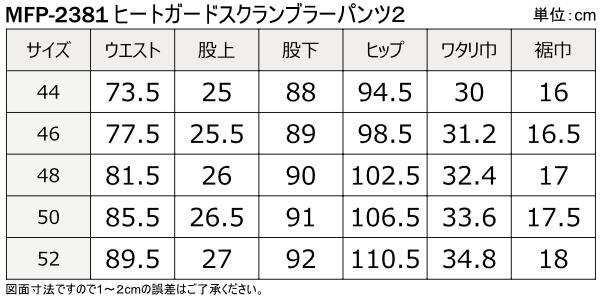 MFP-2381 ヒートガードスクランブラーパンツ2/マックスフリッツパンツサイズチャート