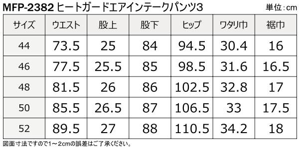 マックスフリッツパンツ・サイズチャート MFP-2382/ヒートガードエアインテークパンツ3