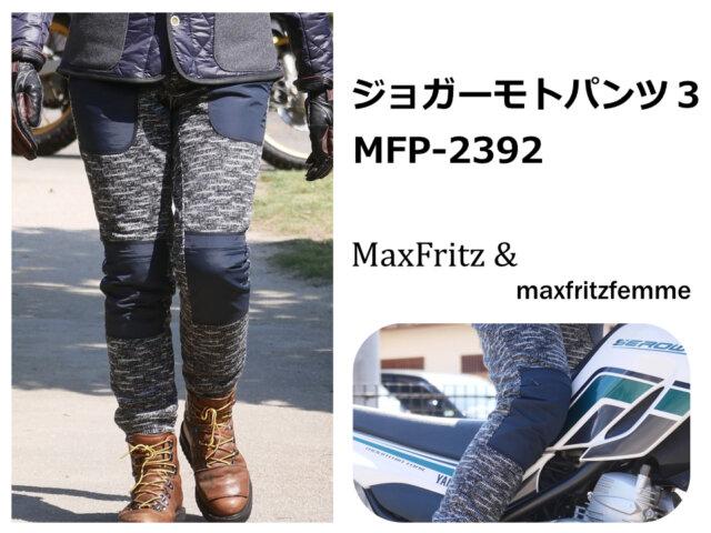 MFP-2392 ジョガーモトパンツ3