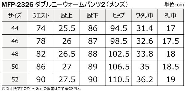 マックスフリッツ/サイズチャート MFP-2326 ダブルニーウォームパンツ2