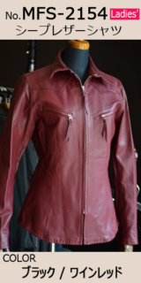 MFS-2154 シープレザーシャツ/Ladies'