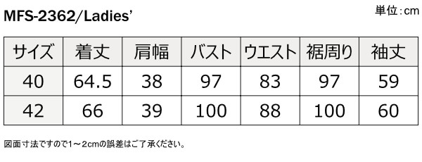 マックスフリッツファム/サイズ表 MFS-2362 プロテクトデニムシャツ