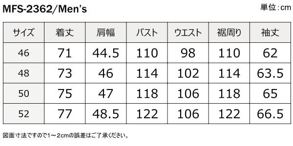 マックスフリッツ/サイズ表 MFS-2362 プロテクトデニムシャツ