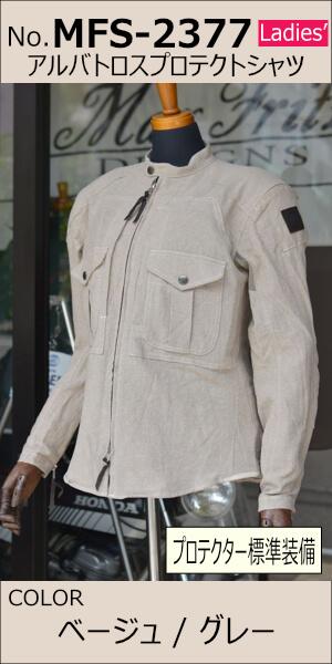マックスフリッツファム MFS-2377 アルバトロスプロテクトシャツ