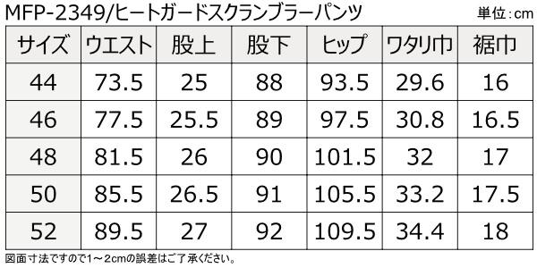 マックスフリッツ MFP-2349 ヒートガードスクランブラーパンツ メンズサイズチャート