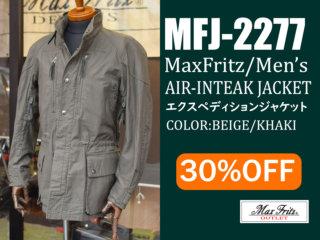 マックスフリッツ エクスペディションジャケット/MFJ-2277