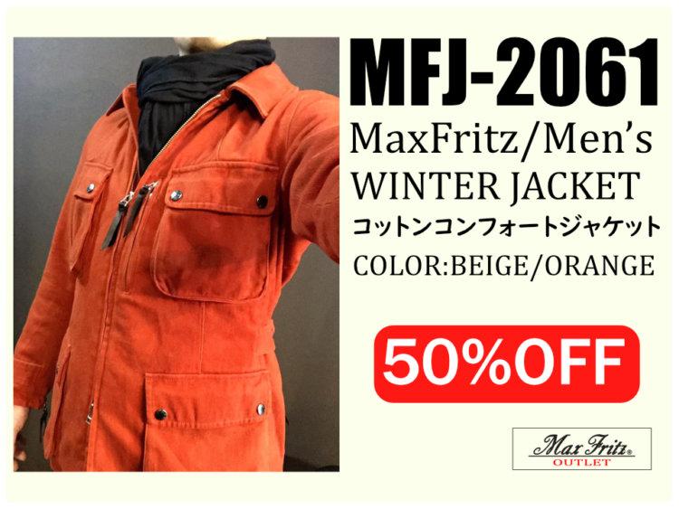 【マックスフリッツ・アウトレット】MFJ-2061