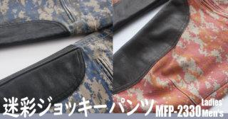 マックスフリッツMFP-2330/迷彩ジョッキーパンツ