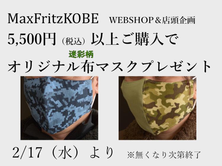 神戸店オリジナル布マスクプレゼント