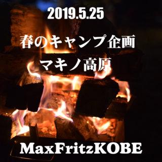 2019春のキャンプ企画マキノ高原