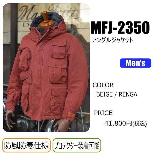 マックスフリッツ・MFJ-2350/アングルジャケット