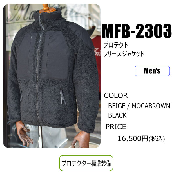 MFB-2303 プロテクトフリースジャケット