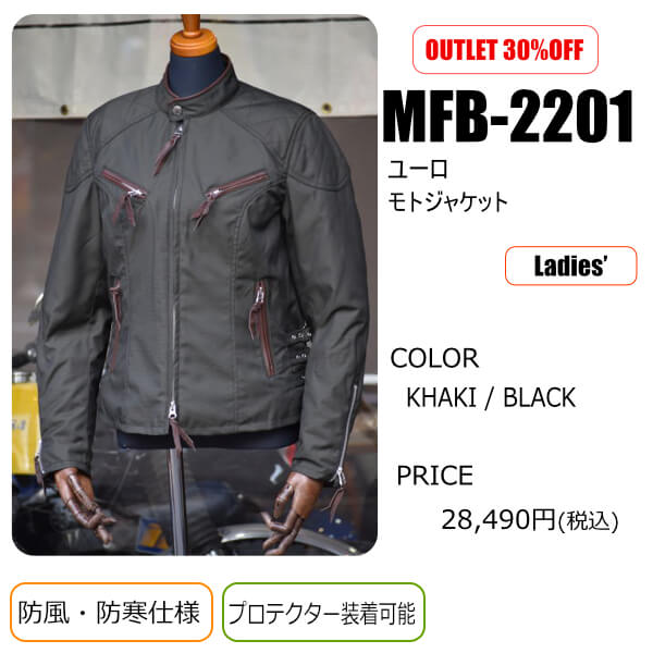 maxfritzfemme_mfb2201_outlet