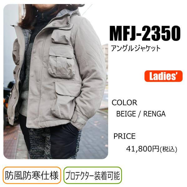 マックスフリッツファム・MFJ-2350/アングルジャケット