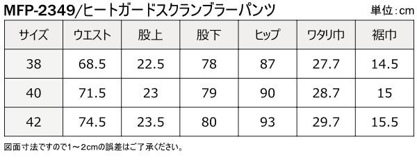 マックスフリッツファム MFP-2349 ヒートガードスクランブラーパンツ メンズサイズチャート