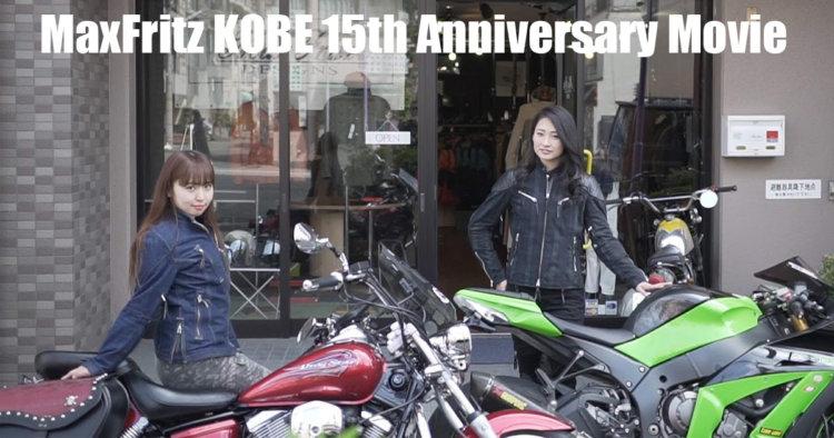 マックスフリッツ神戸15周年記念ムービー