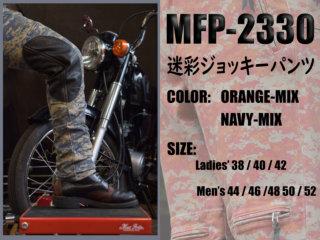 マックスフリッツ MFP-2330 迷彩ジョッキーパンツ