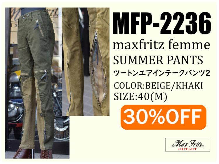 マックスフリッツ・アウトレット MFP-2236/ツートンエアインテークパンツ2